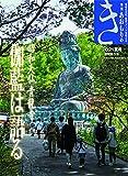 季刊あおもりのき 創刊第3号―昭和大仏青龍寺 伽藍は語る