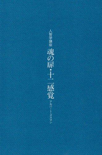 魂の扉・十二感覚—人智学講座 (耕文舎叢書 (3))