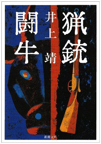 猟銃・闘牛 (新潮文庫)の詳細を見る