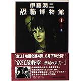 伊藤潤二恐怖博物館 (1) (ソノラマコミック文庫)