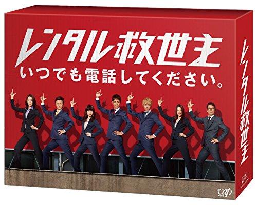 【早期購入特典あり】レンタル救世主 Blu-ray BOX(オリジナルモバイルクリーナー付)
