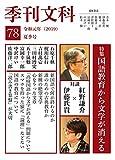 季刊文科 78号 特集 国語教育から文学が消える 対談 紅野謙介×伊藤氏貴 画像