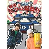 スウィートジャンクション定休日劇場 練馬 たつの湯物語 [DVD]