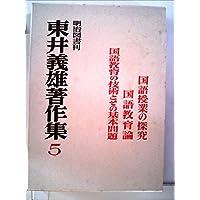 東井義雄著作集〈5〉国語授業の探求他 (1972年)