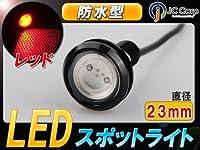 大玉★LED スポットライト★レッド/赤★3W級★埋込 ボルト 防水★LEDを自由に演出!