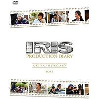 IRIS〔アイリス〕PRODUCTION DIARY BOXI【秋田編】【ハンガリー編】