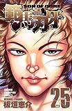 範馬刃牙(25) (少年チャンピオン・コミックス)