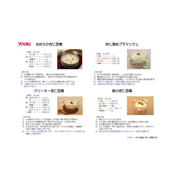 ユウキ食品 杏仁霜(アーモンドパウダー) 150gの紹介画像4