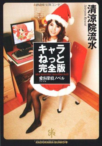 キャラねっと完全版 愛$探偵ノベル (角川文庫)の詳細を見る
