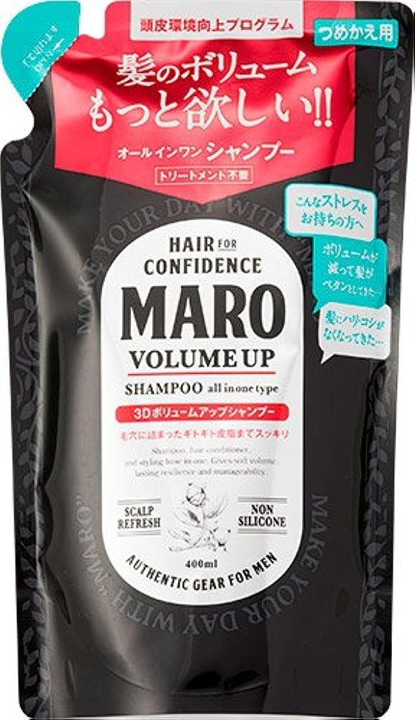 スリラー抽象化コークス【アウトレット】MARO 3Dボリュームアップ シャンプー 詰め替え 400ml