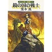 鏡の国の戦士―グイン・サーガ外伝〈21〉 (ハヤカワ文庫JA)