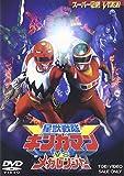 星獣戦隊ギンガマンVSメガレンジャー [DVD]