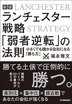 [福永雅文]の新版 ランチェスター戦略 「弱者逆転」の法則 小さくても儲かる会社になる「勝ち方」