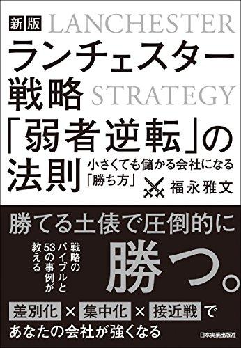 新版 ランチェスター戦略 「弱者逆転」の法則 小さくても儲かる会社になる「勝ち方」の詳細を見る