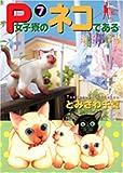 P女子寮のネコである 7 (ヤングジャンプコミックス)