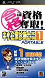 マル合格資格奪取! 中小企業診断士試験1 ポータブル - PSP