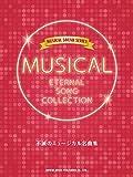 ミュージカルサウンドシリーズ 不滅のミュージカル名曲集 ミュージカルのスタンダードナンバーをピアノ弾き語り (ミュージカル・サウンド・シリーズ)