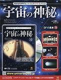 宇宙の神秘全国版(54) 2016年 10/5 号 [雑誌]