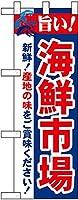 ハーフのぼり旗 鮮魚市場 旨い! No.68451 (受注生産)