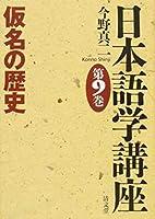 仮名の歴史 (日本語学講座 第9巻)