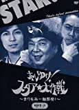 ホレゆけ!スタア☆大作戦~まりもみ一触即発!~ DVD-BOX 3[DVD]