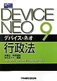 デバイス・ネオ〈9〉行政法