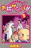 お坊サンバ!!(5) (少年サンデーコミックス)