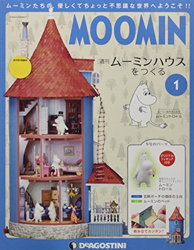 RoomClip商品情報 - ムーミンハウスをつくる 創刊号 [分冊百科] (パーツ・フィギュア付)