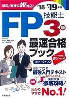 FP技能士3級 最速合格ブック '18→'19年版
