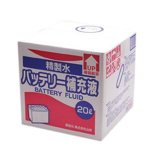 サンエイ化学 バッテリー補充液 精製水 純水 20L×1箱 コックなし