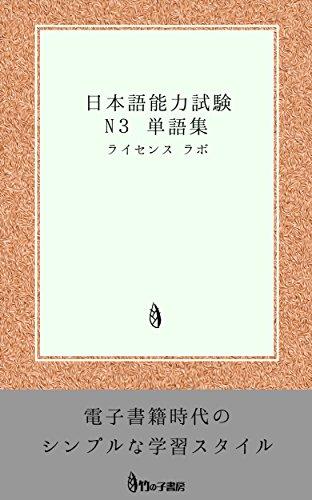 日本語能力試験 N3 単語集