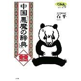 中国「悪魔の辞典」 (Clickシリーズ)