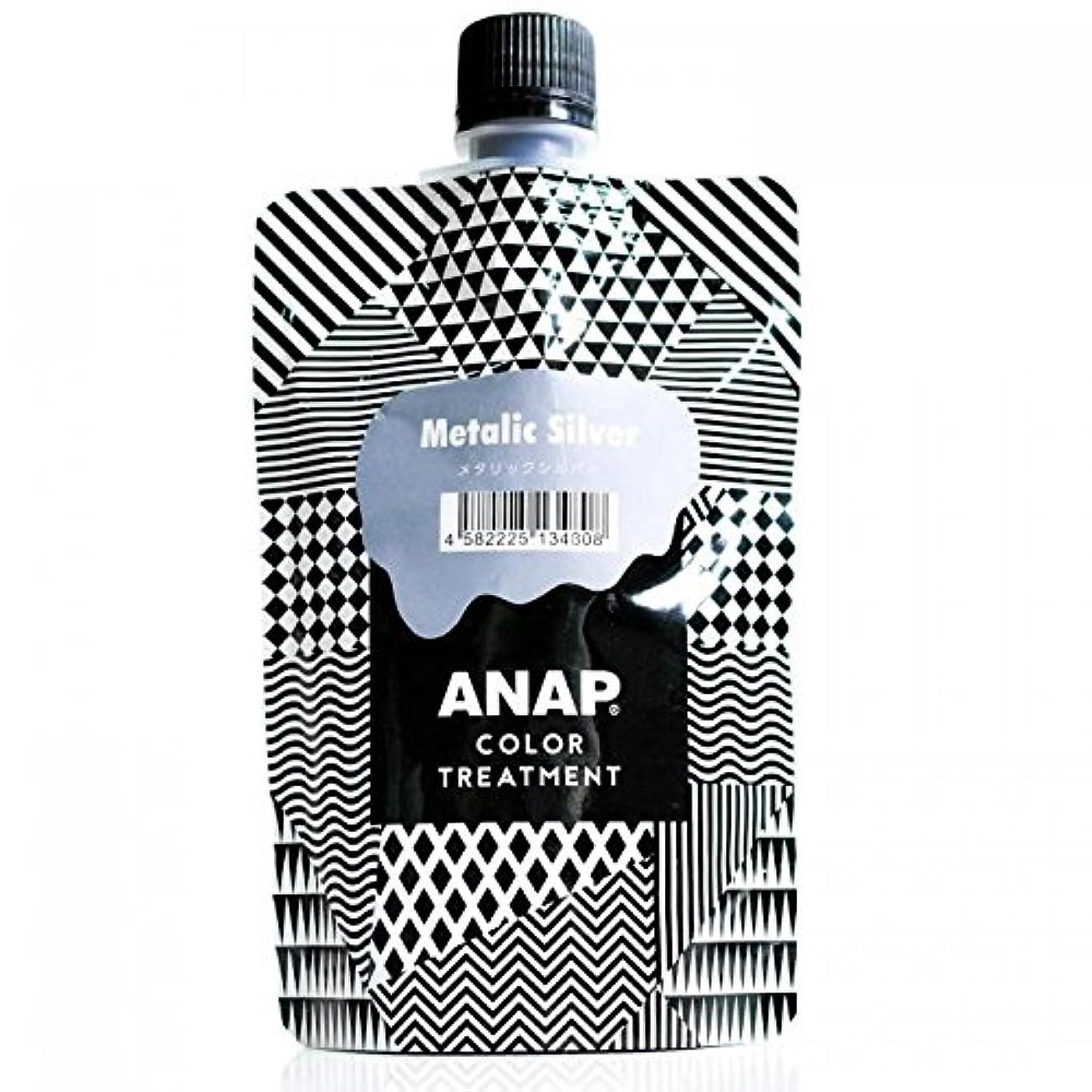 ANAP カラートリートメント パウチ メタリックシルバー 150g