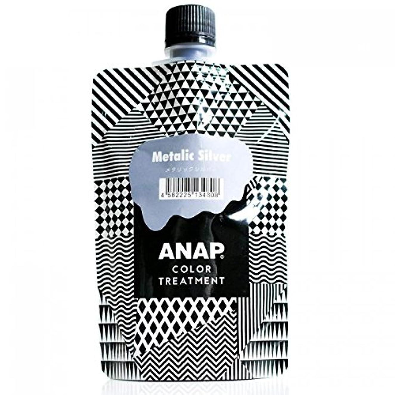 オン金属消費者ANAP カラートリートメント パウチ メタリックシルバー 150g