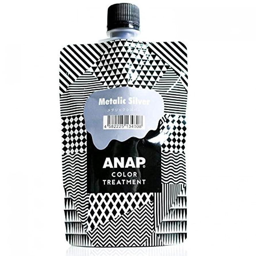 鋭く変換するいじめっ子ANAP カラートリートメント パウチ メタリックシルバー 150g