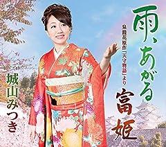 泉鏡花原作「天守物語」より 富姫♪城山みつきのCDジャケット