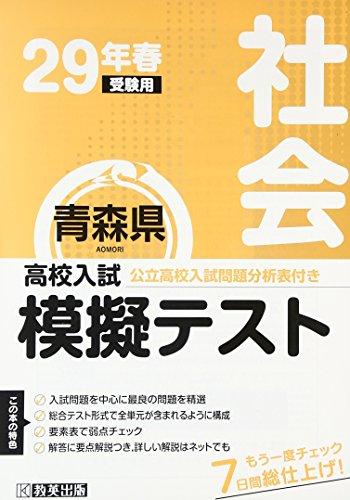 高校入試模擬テスト社会青森県平成29年春受験用