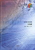 バンドスコアピースBP1449 月光蝶 / あさき (BAND SCORE PIECE)