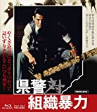 県警対組織暴力[Blu-ray/ブルーレイ]