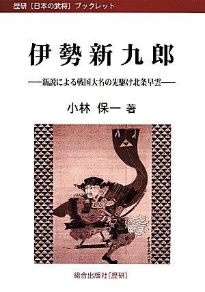 伊勢新九郎―新説による戦国大名の先駆け北条早雲 (歴研「日本の武将」ブックレット)