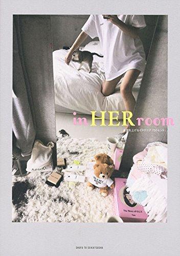 女度を上げるインテリア 72のヒント in HER room