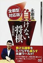 全戦型対応版 永瀬流負けない将棋 (マイナビ将棋BOOKS)