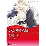 スタッフお勧めジャケ買いセット vol.6 (ハーレクインコミックス)