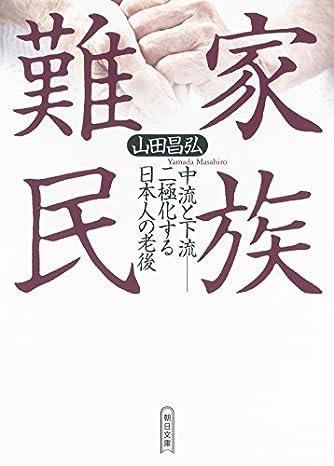 家族難民 中流と下流──二極化する日本人の老後 (朝日文庫)