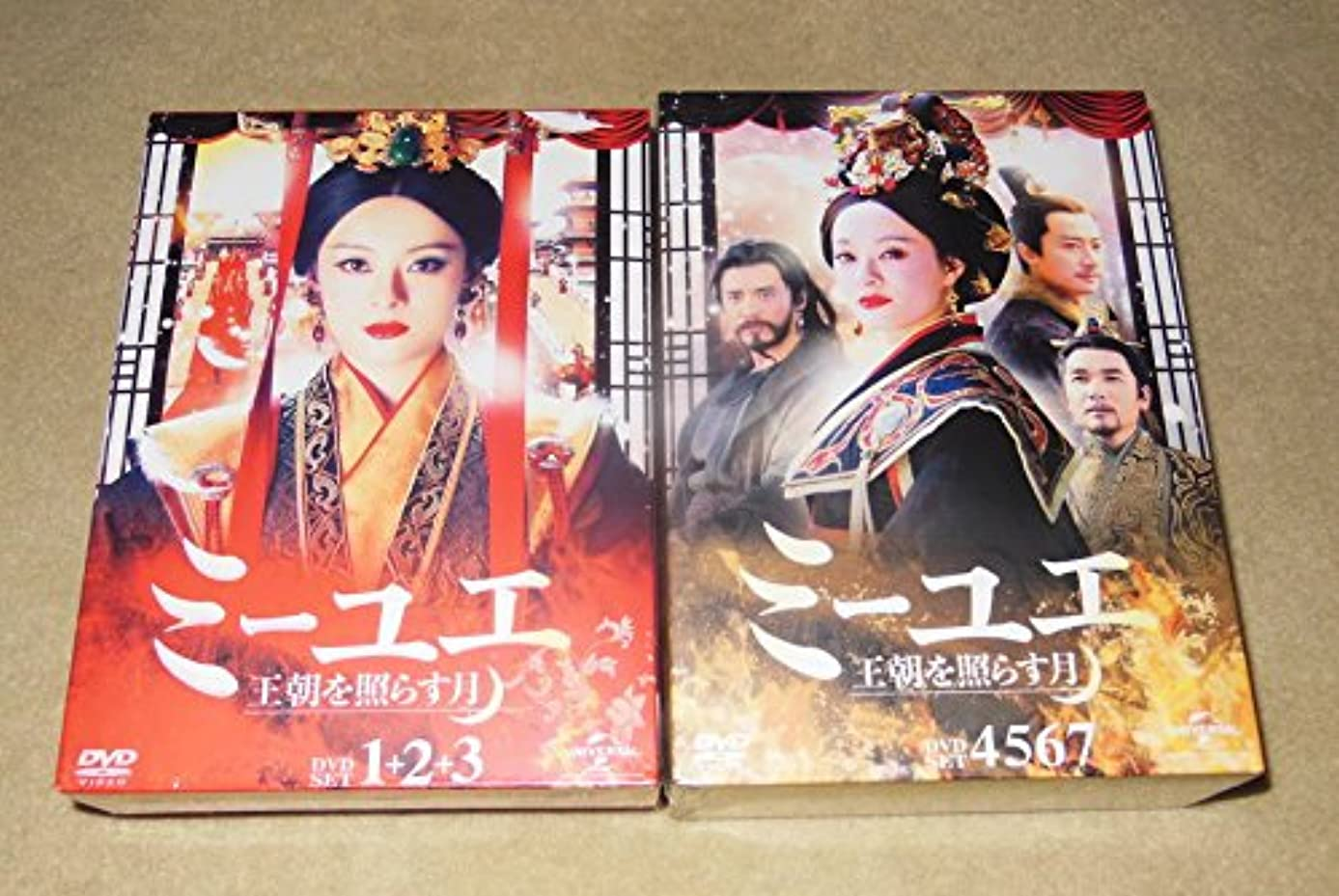 みぞれバックチャンバーミーユエ 王朝を照らす月 DVD-SET1ー7 全巻 42枚組言語: 中国語/字幕: 日本語