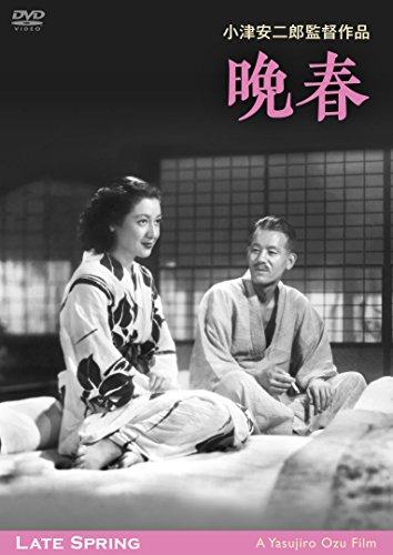 あの頃映画 松竹DVDコレクション 晩春 デジタル修復版