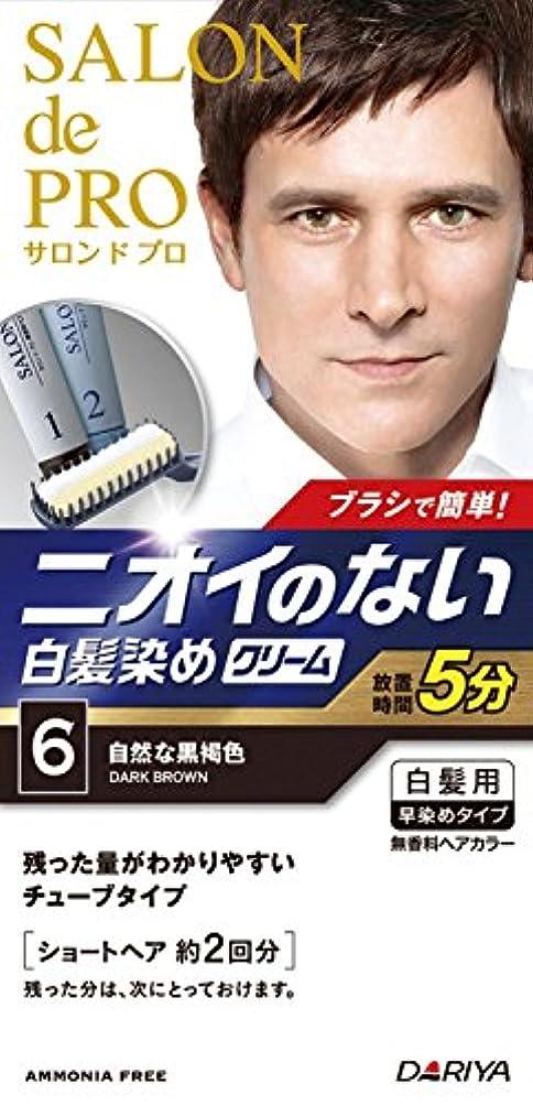 忘れられないシャックル改修するサロンドプロ 無香料ヘアカラー メンズスピーディ (自然な黒褐色)