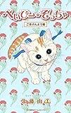 べいびー・ぞっちゃ コミック 1-3巻セット