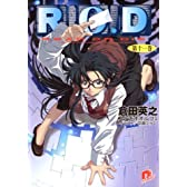 R.O.D 第十一巻 (スーパーダッシュ文庫)