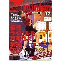 Badminton MAGAZINE (バドミントン・マガジン) 2007年 12月号 [雑誌]
